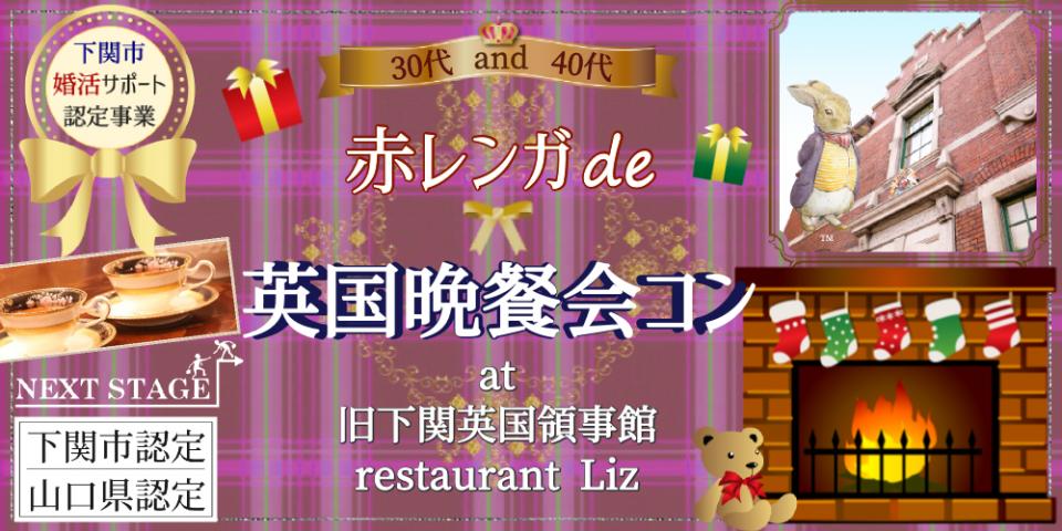 12/8(日)【30代40代】赤レンガde英国晩餐会コン @旧下関英国領事館 Liz