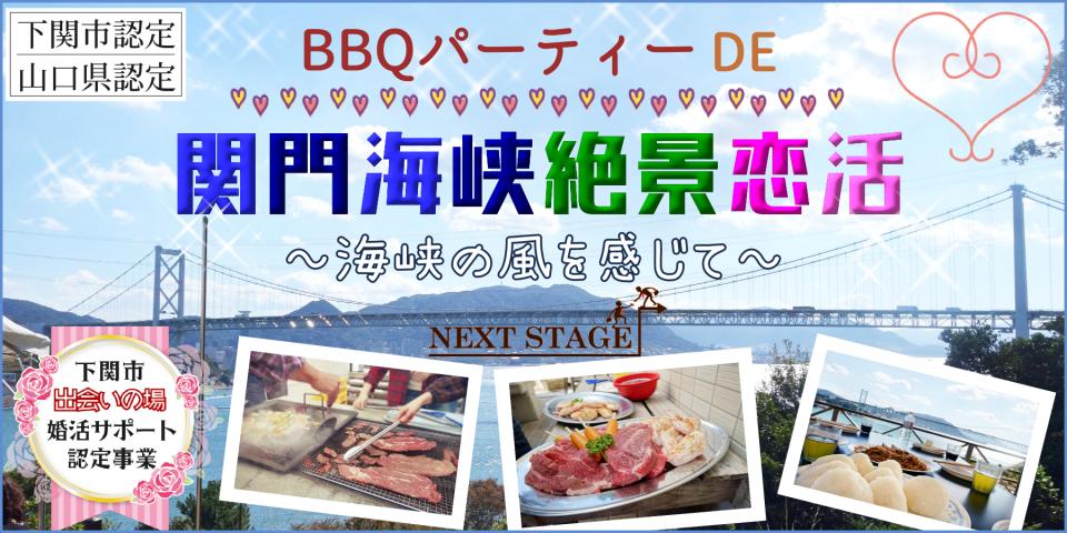 9/16(月祝)【40代50代】BBQパーティーDE関門海峡絶景恋活 @火の山ユースホステル