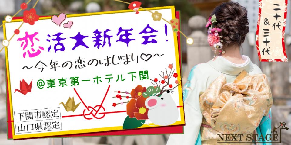 1/13(月祝)【20代30代】恋活大新年会2020!~今年の恋のはじまり♡~ @東京第一ホテル下関