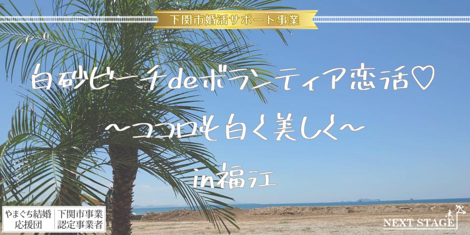 11/7(日)【20代30代】白砂ビーチdeボランティア恋活♡ in福江