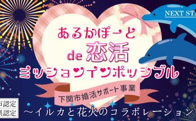 9/28(土)【20代30代】あるかぽーとde恋活ミッションインポッシブル @イルカの見えるレストラン