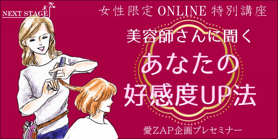 1/22(金)【女性限定】美容師さんに聞く『あなたの好感度UP法』【無料オンラインセミナー】