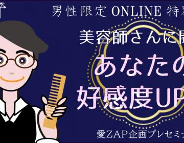 1/8(金)【男性限定】美容師さんに聞く『あなたの好感度UP法』【無料オンラインセミナー】
