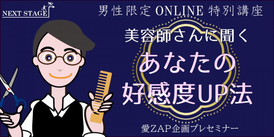 2/12(金)【男性限定】美容師さんに聞く『あなたの好感度UP法』【無料オンラインセミナー】