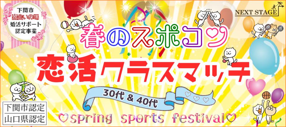 3/24(日)【30代40代】春のスポコン♡恋活クラスマッチ at 下関市体育館