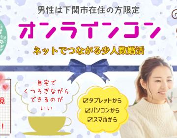 8/12(水)恋活【30代限定】】オンラインコン♡