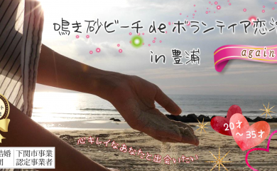 10/25(日)【20歳~35歳】鳴き砂ビーチ de ボランティア恋活 again IN 豊浦