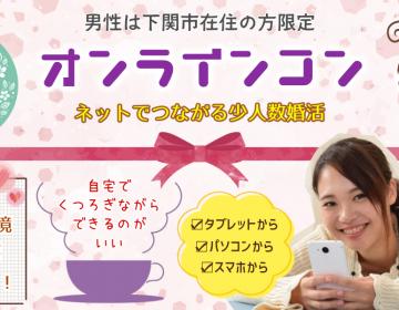 8/11(火)恋活【20代限定】オンラインコン♡