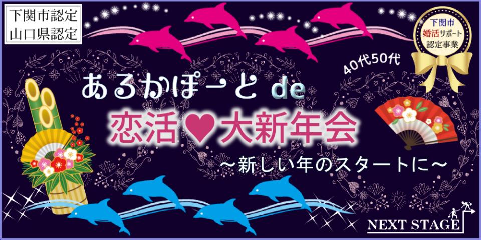 1/19(日)【40代50代】あるかぽーと de 婚活大新年会 ~新しい年のスタートに~ @イルカの見えるレストラン