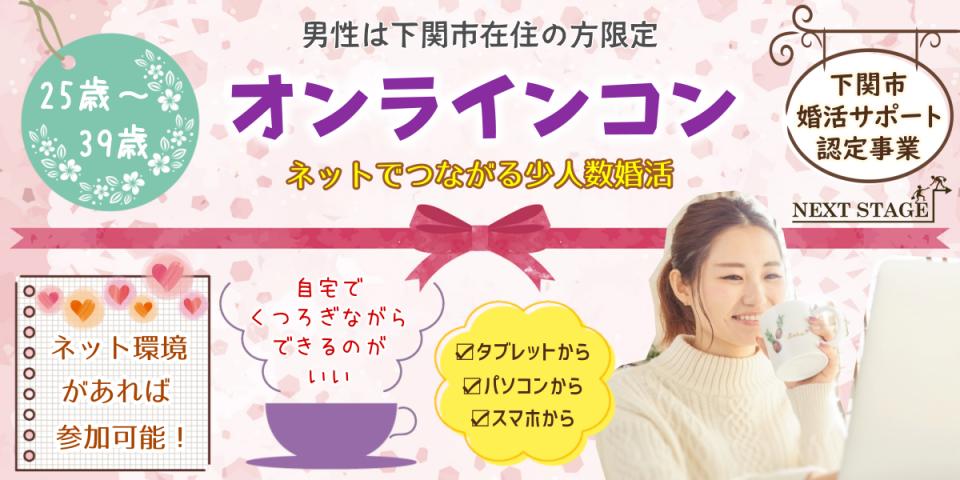 9/10(木)【無料開催】恋活【25歳~39歳】オンラインコン♡