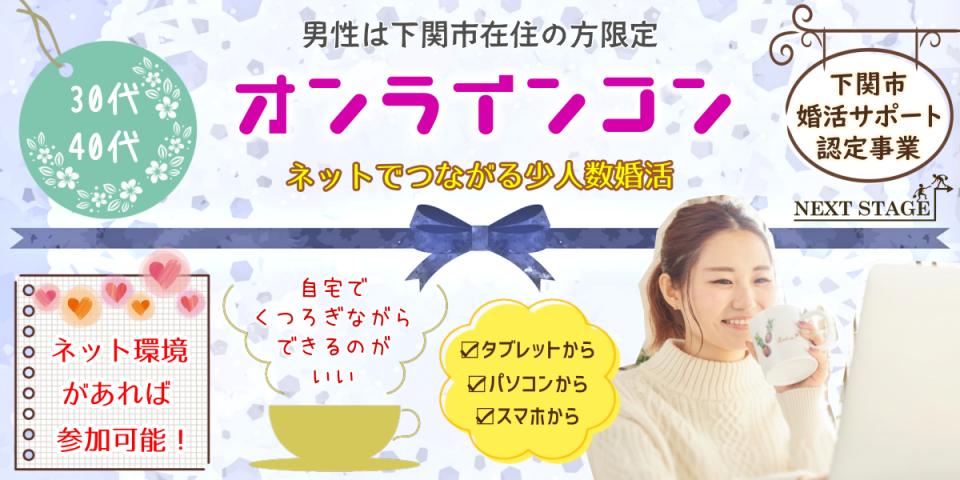 8/21(金)恋活【30代40代】オンラインコン♡