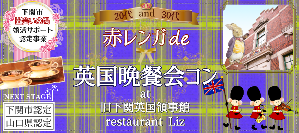 7/21(日)【20代30代】赤レンガde英国晩餐会コン @旧下関英国領事館 Liz