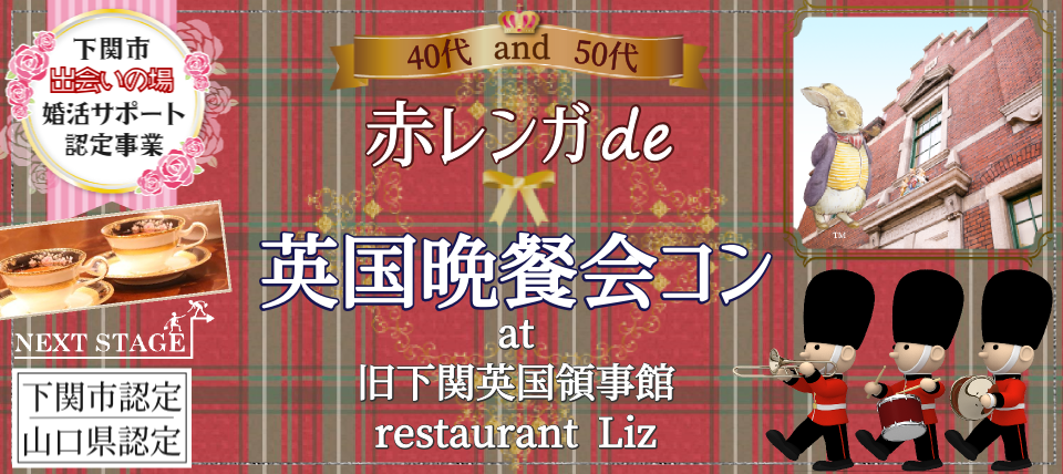 2/17(日)【40代50代】赤レンガde英国晩餐会コン @旧下関英国領事館 Liz