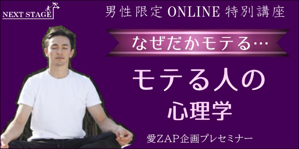 2/19(金)【男性限定】なぜだかモテる…『モテる人の心理学』【無料オンライン「愛ZAP」プレセミナー】