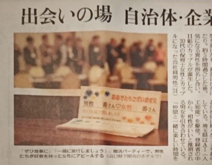 全国版!朝刊掲載