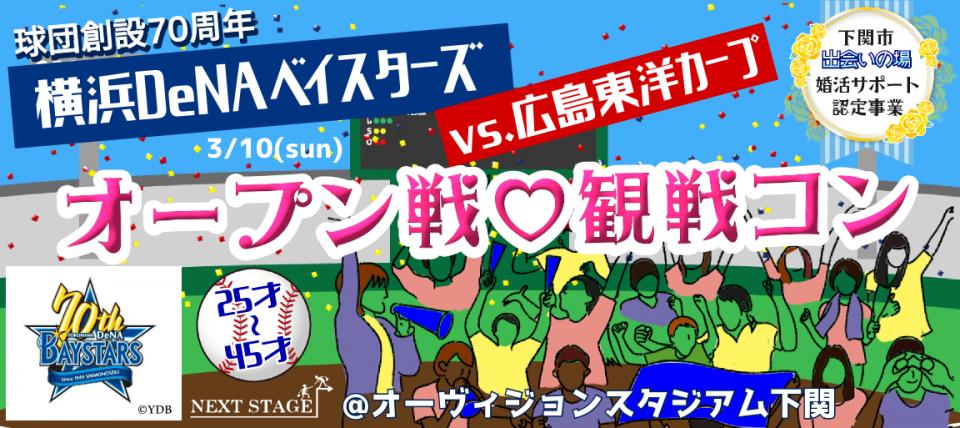 3/10(日)特別企画【25~45才】横浜DeNAベイスターズ・オープン戦♡観戦コン IN 下関