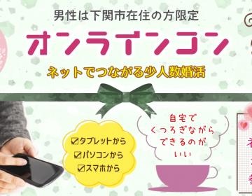 8/9(日)婚活【50歳以上】オンラインコン♡