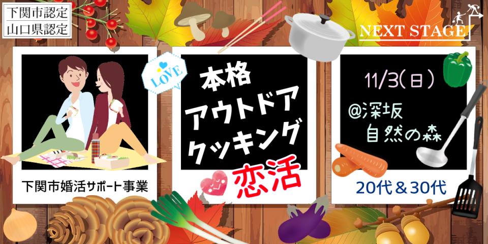 11/3(日)【20代30代】本格アウトドアクッキング恋活 @深坂自然の森