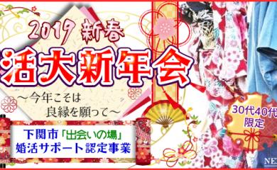 1/13(日)【30代40代】2019新春!! 恋活大新年会 ~今年こそは良縁を願って~  IN 東京第一ホテル下関