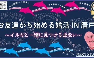10/14(月祝)【50代60代】お友達から始める婚活 IN 唐戸
