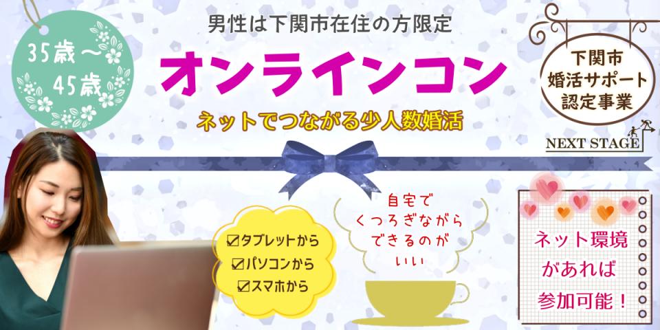 12/2(水)恋活【35歳~45歳限定】オンラインコン♡