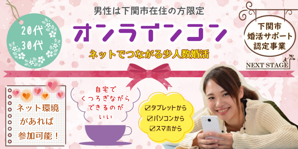 8/25(火)恋活【20代30代】オンラインコン♡