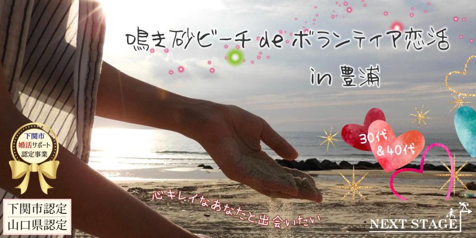 10/26(土)【30代40代】鳴き砂ビーチ de ボランティア恋活 IN 豊浦