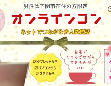 8/14(金)婚活【40代50代】オンラインコン♡