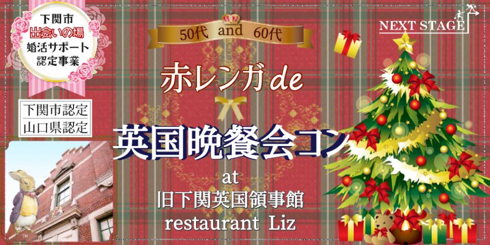 12/22(日)【50代60代】赤レンガde英国晩餐会コン @旧下関英国領事館 Liz