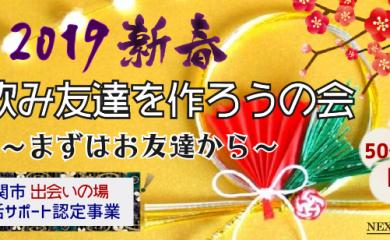 1/27(日)【50代60代】2019新春!! 茶飲み友達を作ろうの会 ~まずはお友達から~  IN シーモールパレス