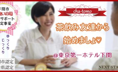 11/24(日)【40代50代】茶飲み友達から始めましょ♡ @東京第一ホテル下関