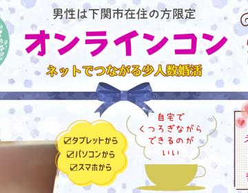 10/9(金)恋活【30代限定】オンラインコン♡