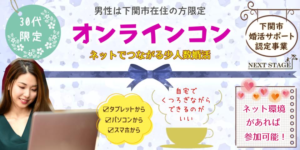 2/13(土)恋活【30代限定】オンラインコン♡