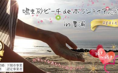 10/18(日)【30歳~45歳】鳴き砂ビーチ de ボランティア恋活 again IN 豊浦