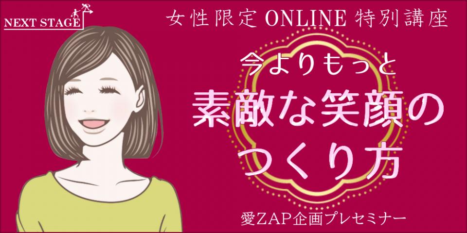 2/26(金)【女性限定】『素敵な笑顔のつくり方』【無料オンライン「愛ZAP」プレセミナー】