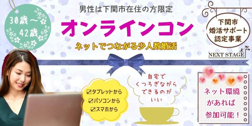 10/1(木)第2弾!【無料開催】恋活【30歳~42歳】オンラインコン♡