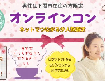 11/1(日)恋活【25歳~35歳】オンラインコン♡