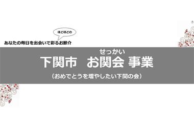 山口県下関市 お関会(おせっかい)事業