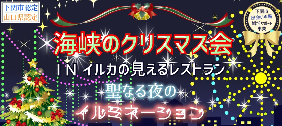 12/24(月休)【20代30代】☆海峡のクリスマス会☆ IN イルカの見えるレストラン