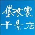 貸衣裳 千景店